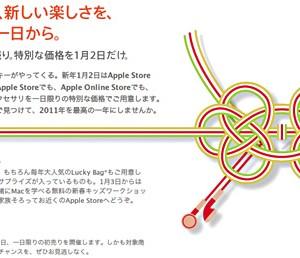 アップル、2011年もApple Storeで限定福袋の販売を決定