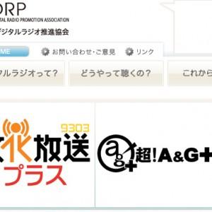 地上デジタルラジオ、2011年3月31日で放送を終了
