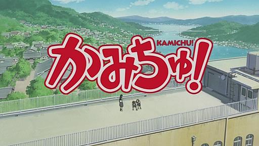 かみちゅ! 第01話「青春のいじわる」