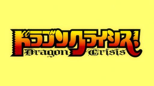 ドラゴンクライシス! 第01話「さらわれた少女」