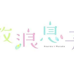 放浪息子 第01話「おんなのこって なんでできてる? ~Roses are red, violets are blue~」