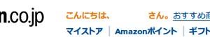 Amazon、2011年中に愛知県常滑市と宮城県岩沼市に物流センターを開業