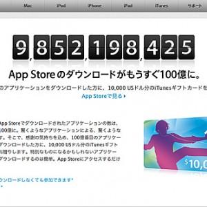 App Store 100億ダウンロード カウントダウンスタート
