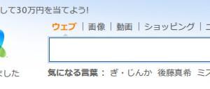MSN Japanがリニューアル、ロゴやリンク色を変更