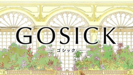 GOSICK -ゴシック- 第01話「黒い死神は金色の妖精を見つける」