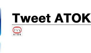 ジャストシステム、ATOK内蔵Twitterクライアント「Tweet ATOK」をリリース