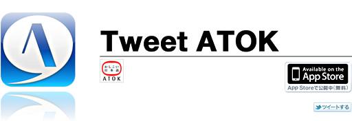 Tweet ATOK