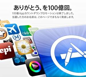 App Storeの総ダウンロード数が100億を突破