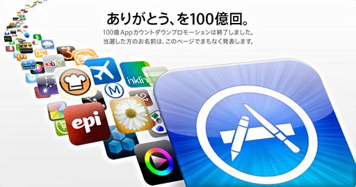 App Store 100億ダウンロード