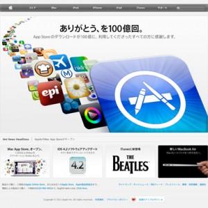 アップル、公式サイトのメニューデザインをリニューアル