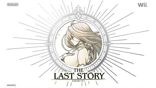 ラストストーリー