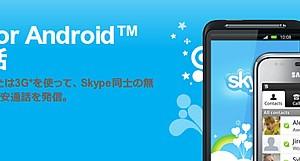 Skype for Androidリリース、au以外の端末からもSkypeが利用可能に