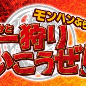 モンスターハンターをテーマにした新番組「一狩り行こうぜ!」がテレビ東京で2011年1月31日放送開始