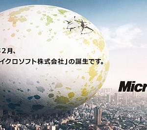 マイクロソフト、日本法人の社名を「日本マイクロソフト株式会社」に変更