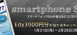 EdyがAndroidアプリをリリース、おサイフケータイ対応スマートフォンで利用可能に