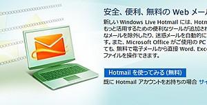 Hotmail、別のアドレスを作成できる機能を追加
