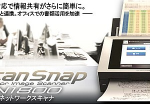ScanSnapに新型登場、クラウド連携可能なネットワーク対応スキャナに