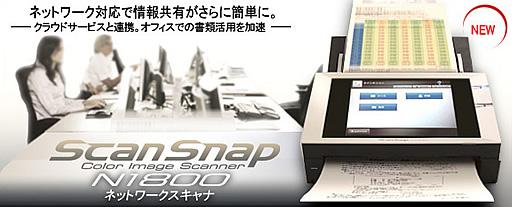 ScanSnap N1800
