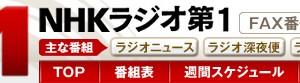 NHKもラジオ番組をインターネット配信へ、2011年度中に