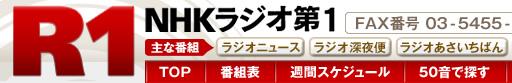 NHKラジオ第1