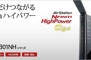 バッファローのルーター「WZR-HP-G301NH」を購入