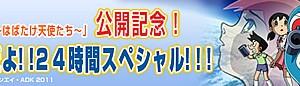 テレ朝チャンネル「ドラえもんだよ!!24時間スペシャル」が2011年2月26日から27日にかけて放送