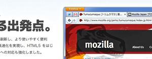 Firefox 8.0リリース