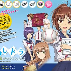 本日(2011/04/25)開始のアニメ1本