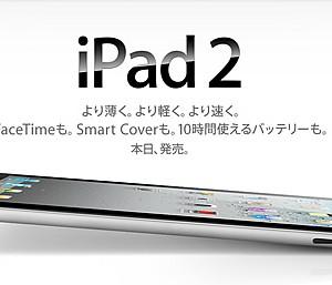 アップル、iPad 2とiPhone 4ホワイトモデルを2011年4月28日に発売