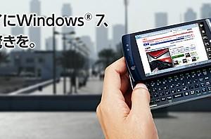 ドコモ、Windows 7 Home Premium搭載ケータイ「F-07C」を発表