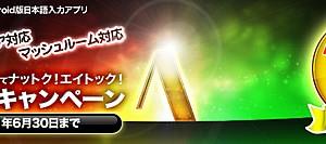 ジャストシステム、「ATOK for Android」正式版を2011年6月22日に発売