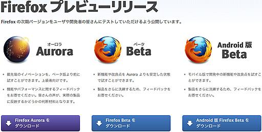 Firefox プレビューリリース