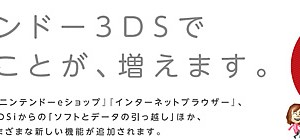 任天堂、「ニンテンドー3DS システムアップデート 2.0.0-2J」配信開始