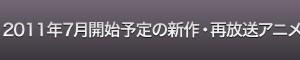 2011年7月開始予定の新作・再放送アニメ29本まとめ