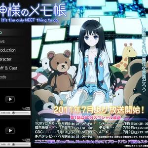 本日(2011/07/08)開始のアニメ4本