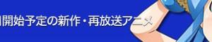放送開始日時順「2011年10月開始予定の新作・再放送アニメ38本」まとめ