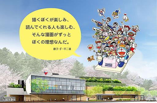 川崎市にオープンした「藤子・F・不二雄ミュージアム」に行ってきました