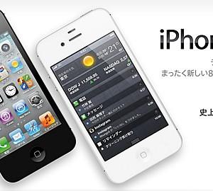 アップル「iPhone 4S」を発表、国内ではソフトバンクとauから10月14日発売