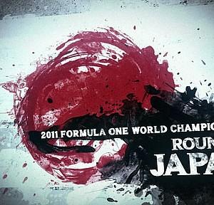 2011年F1グランプリ 第15ラウンド「日本」決勝