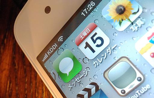 iPhone 4SのBumperを1年ぶりに新調、こんなに色が変わるとは…