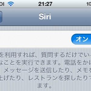 iPhone 4Sの目玉機能「Siri」に「Hi, Steve」と話しかけると…