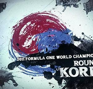 2011年F1グランプリ 第16ラウンド「韓国」