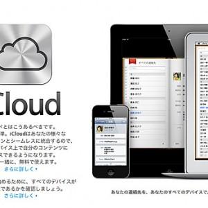 Web版「iCloud」、未対応ブラウザからアクセスすると…