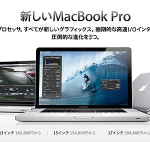 アップル「MacBook Pro」をアップデート、13インチモデルが102,800円から