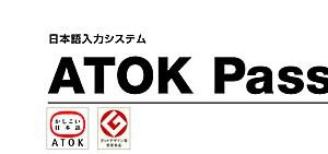ジャストシステム、月額300円でWindows/Mac/Android版ATOKが使える「ATOK Passport」を発表