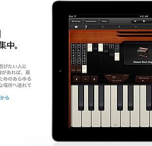 アップル、iPhone/iPod touch向け「GarageBand」リリース