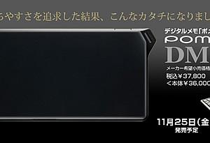 キングジム、Bluetoothキーボード機能搭載の新型ポメラ「DM100」を発表