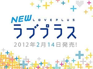 コナミ、ニンテンドー3DS用ソフト「NEWラブプラス」の発売日を2012年2月14日に延期