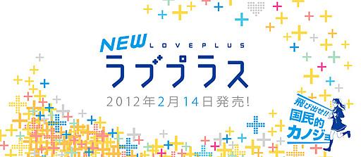 コナミ、携帯電話連動サービス「NEWラブプラス カノジョメール」を2013年3月31日で終了