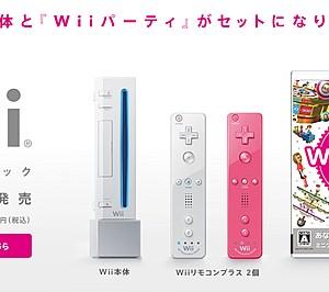 任天堂、Wii PartyとWiiリモコンプラスを同梱したWii本体「数量限定パック」を発売